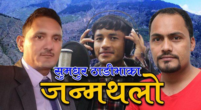 तपेन्द्र भण्डाराको स्वरमा 'जन्मथलो' (भिडियोसहित)